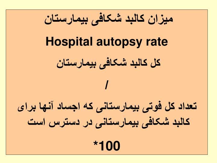 میزان کالبد شکافی بیمارستان