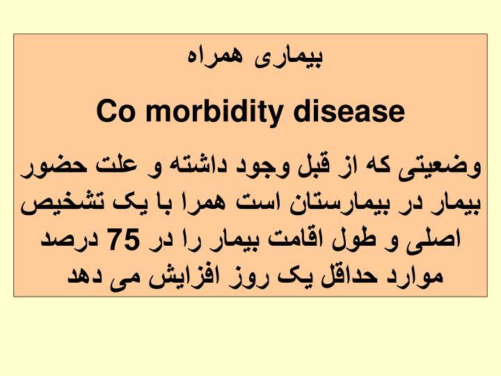 بیماری همراه