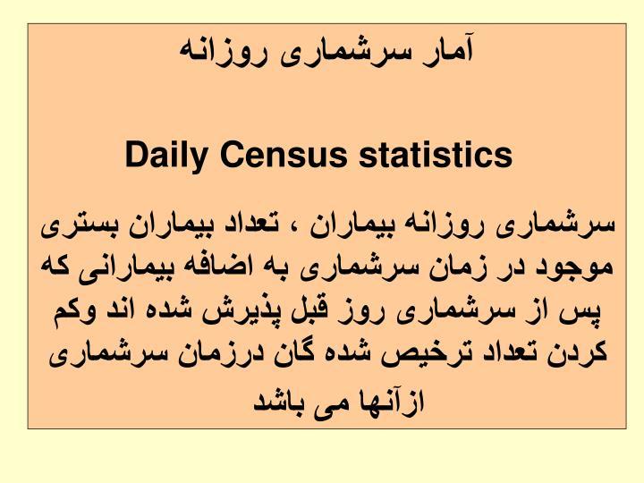 آمار سرشماری روزانه