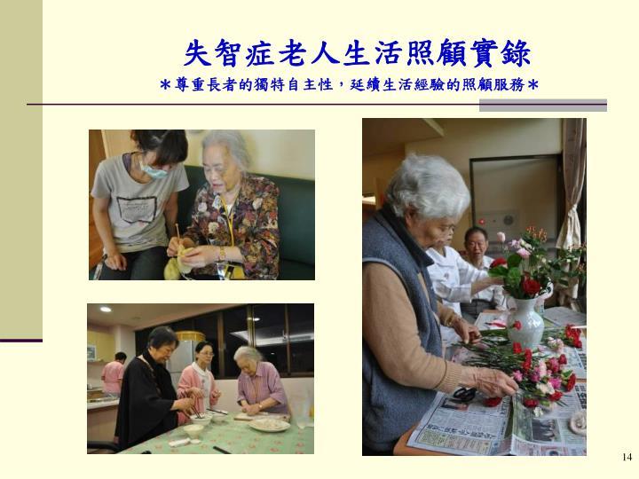 失智症老人生活照顧實錄