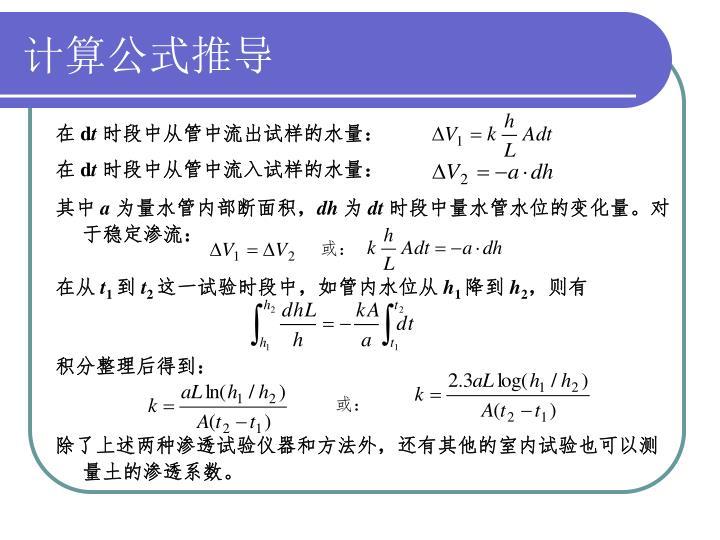 计算公式推导
