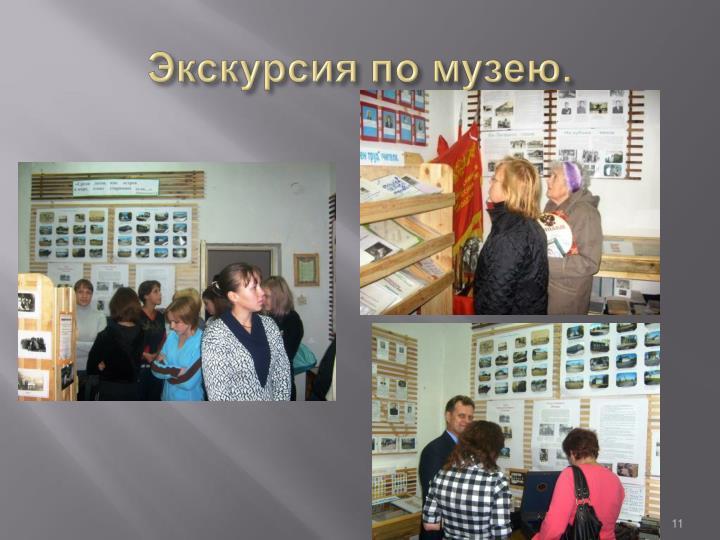 Экскурсия по музею.