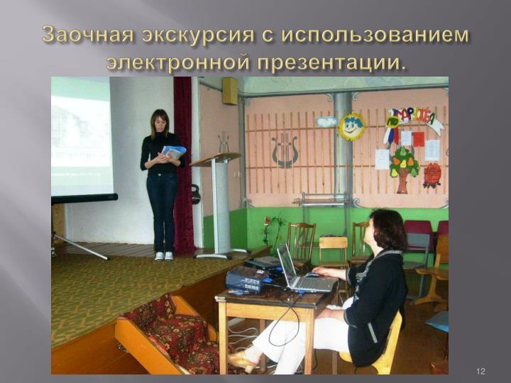 Заочная экскурсия с использованием электронной презентации.
