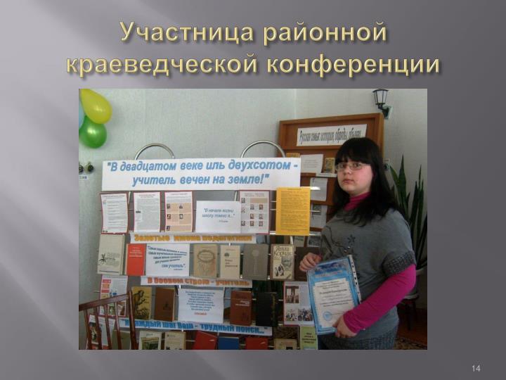 Участница районной краеведческой конференции