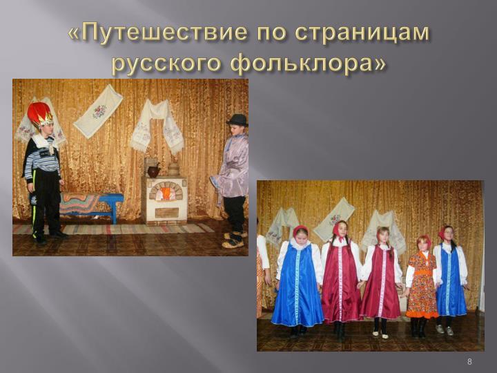 «Путешествие по страницам русского фольклора»