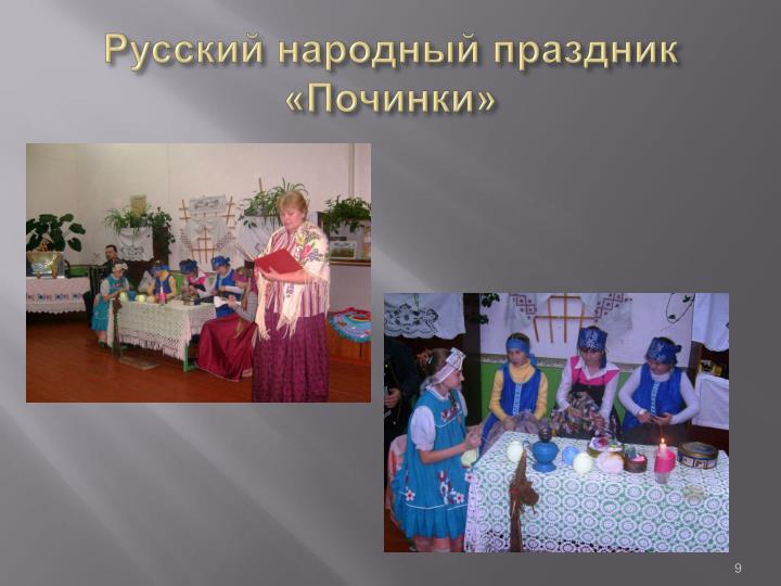 Русский народный праздник «Починки»