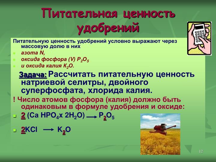 Питательная ценность удобрений