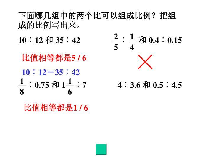 下面哪几组中的两个比可以组成比例?把组成的比例写出来。