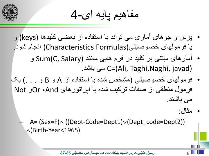 مفاهیم پایه ای-4