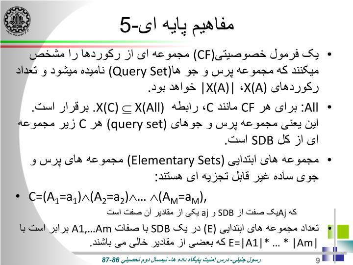 مفاهیم پایه ای-5