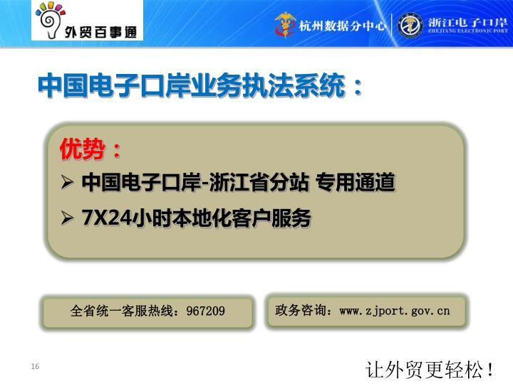 中国电子口岸业务执法系统: