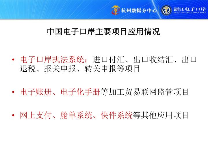 中国电子口岸主要项目应用情况