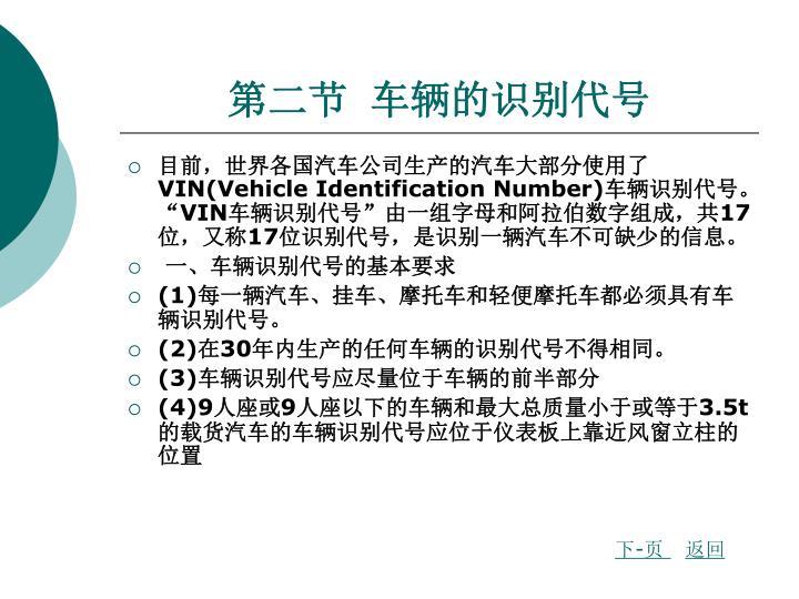 第二节  车辆的识别代号