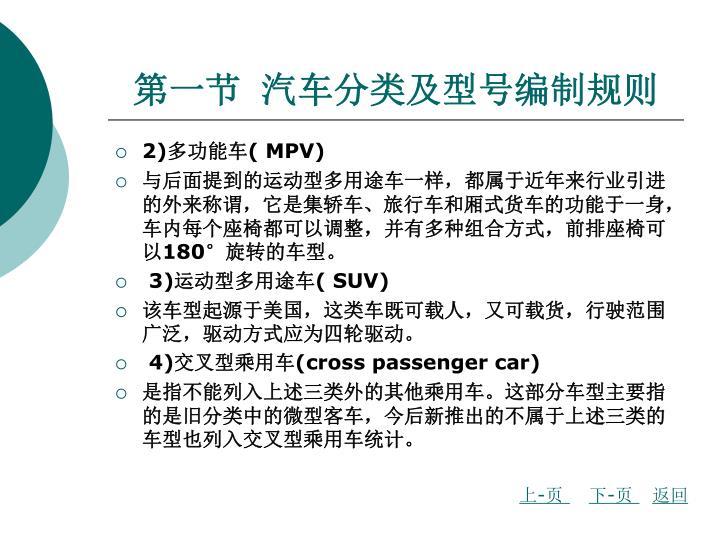 第一节  汽车分类及型号编制规则