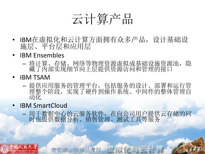 云计算产品