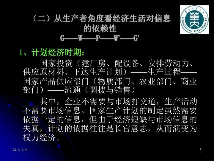 (二)从生产者角度看经济生活对信息