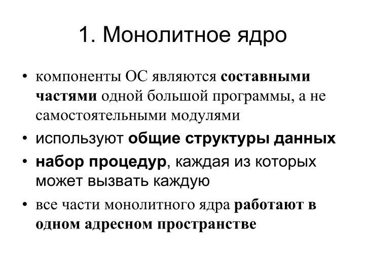 1. Монолитное ядро