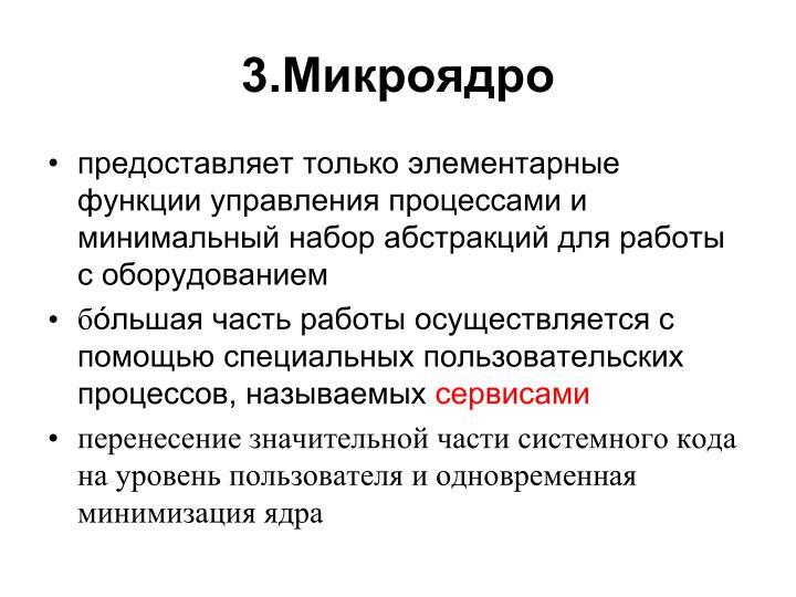 3.Микроядро