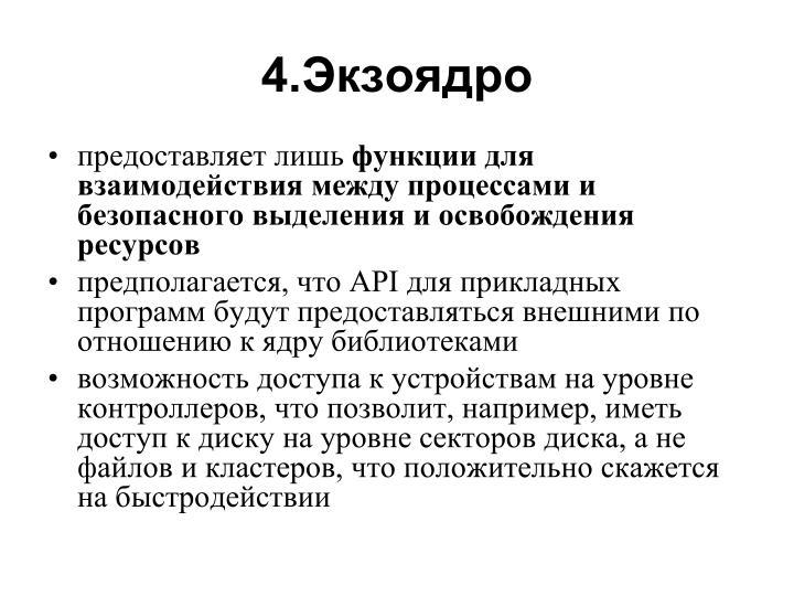 4.Экзоядро