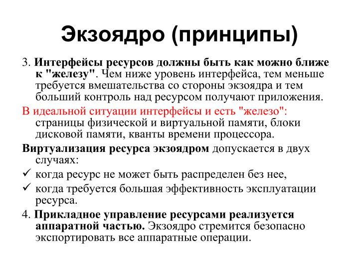 Экзоядро (принципы)