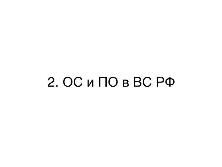 2. ОС и ПО в ВС РФ