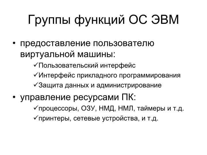Группы функций ОС ЭВМ