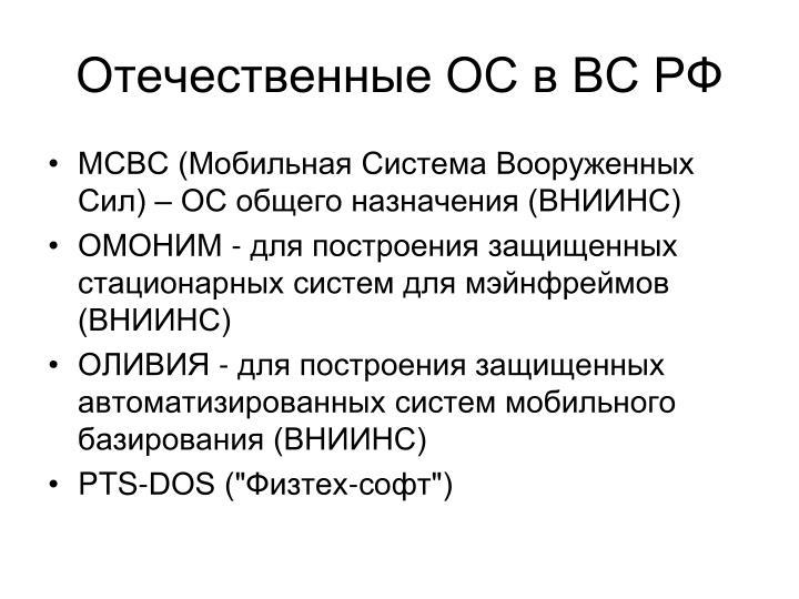Отечественные ОС в ВС РФ