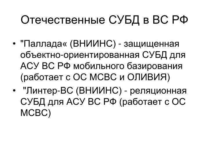 Отечественные СУБД в ВС РФ