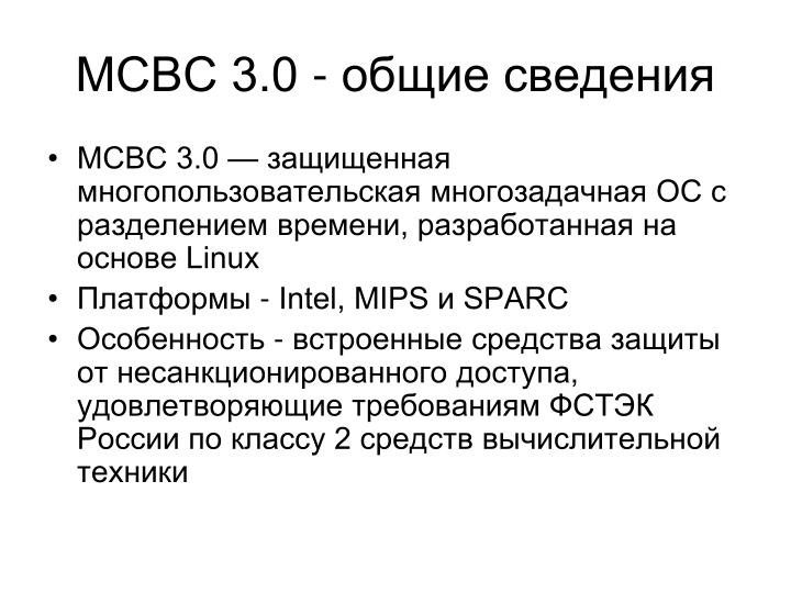МСВС 3.0 - общие сведения
