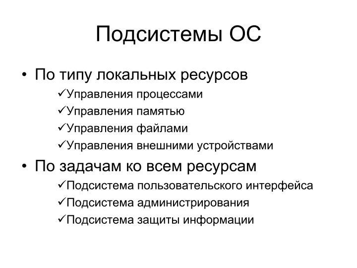 Подсистемы ОС