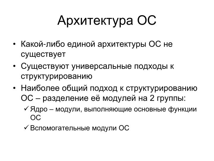 Архитектура ОС