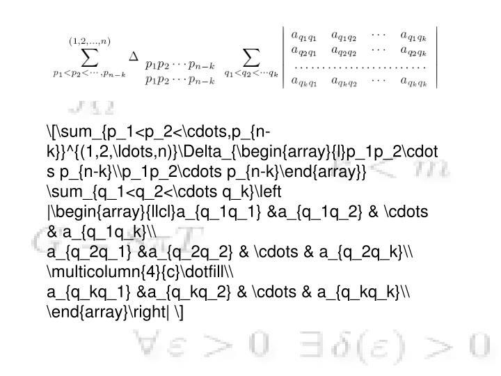 \[\sum_{p_1<p_2<\cdots,p_{n-k}}^{(1,2,\ldots,n)}\Delta_{\begin{array}{l}p_1p_2\cdots p_{n-k}\p_1p_2\cdots p_{n-k}\end{array}} \sum_{q_1<q_2<\cdots q_k}\left |\begin{array}{llcl}a_{q_1q_1} &a_{q_1q_2} & \cdots & a_{q_1q_k}\