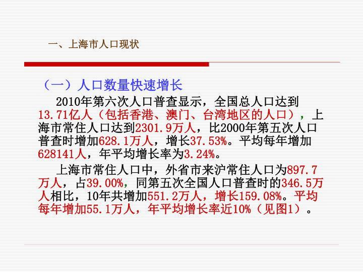 一、上海市人口现状