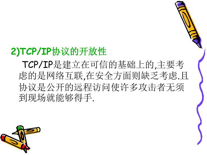 2)TCP/IP