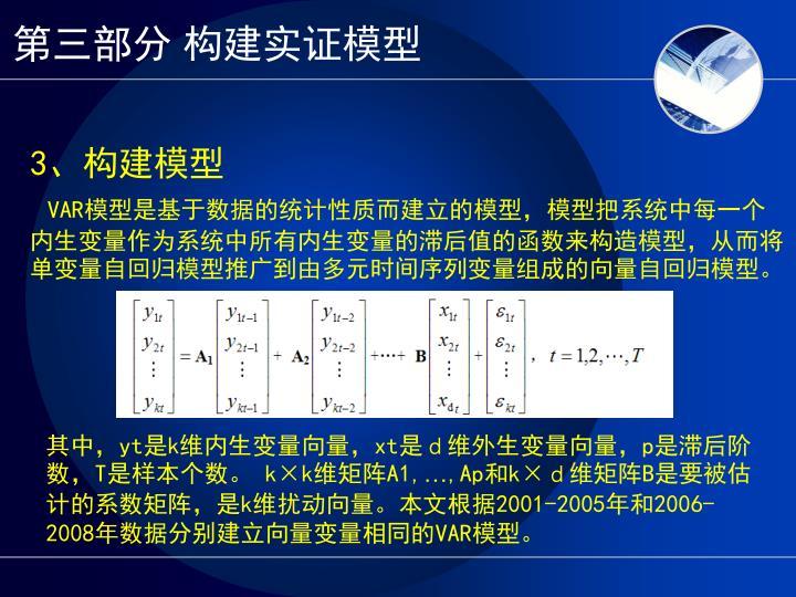 第三部分 构建实证模型