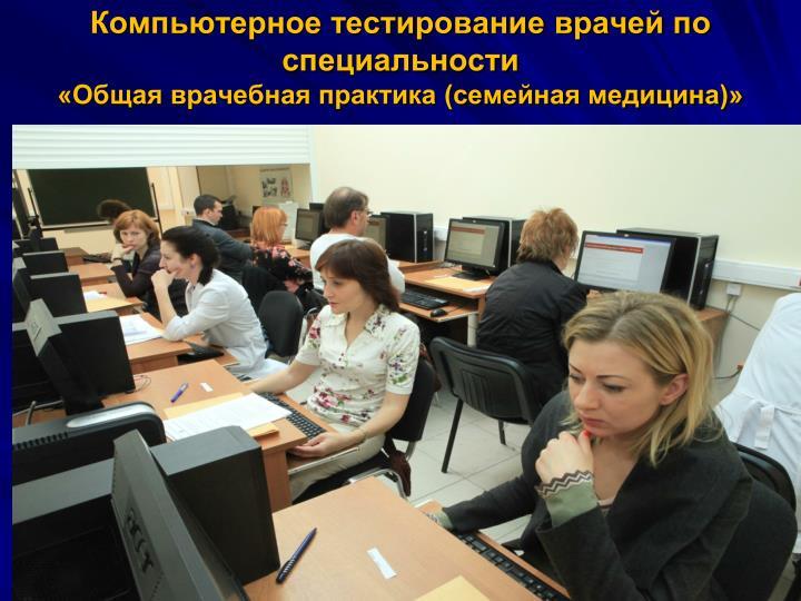Компьютерное тестирование врачей по специальности