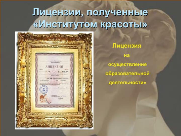 Лицензии, полученные «Институтом красоты»