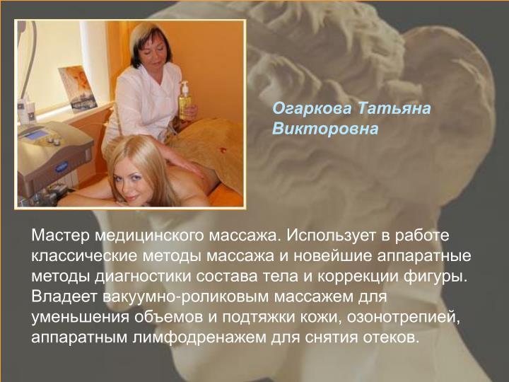 Огаркова Татьяна
