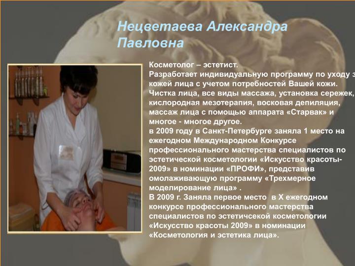 Нецветаева Александра Павловна