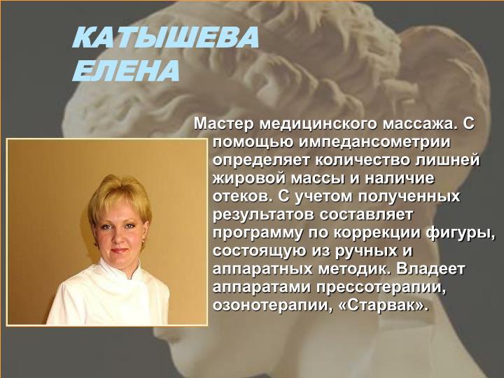 КАТЫШЕВА  ЕЛЕНА