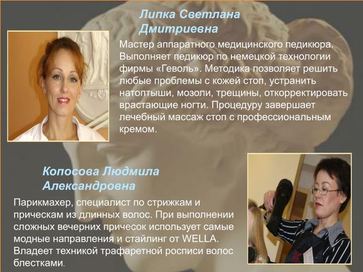 Липка Светлана Дмитриевна