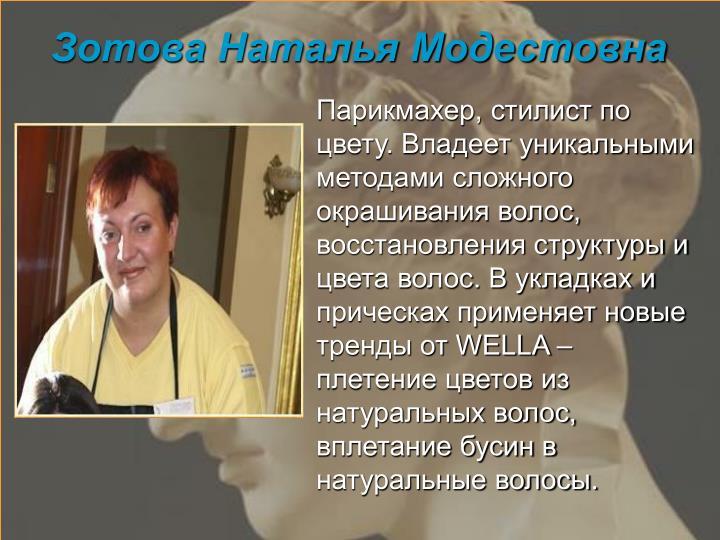 Зотова Наталья Модестовна