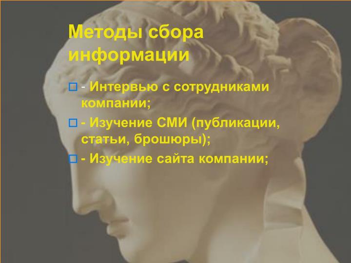 Методы сбора информации