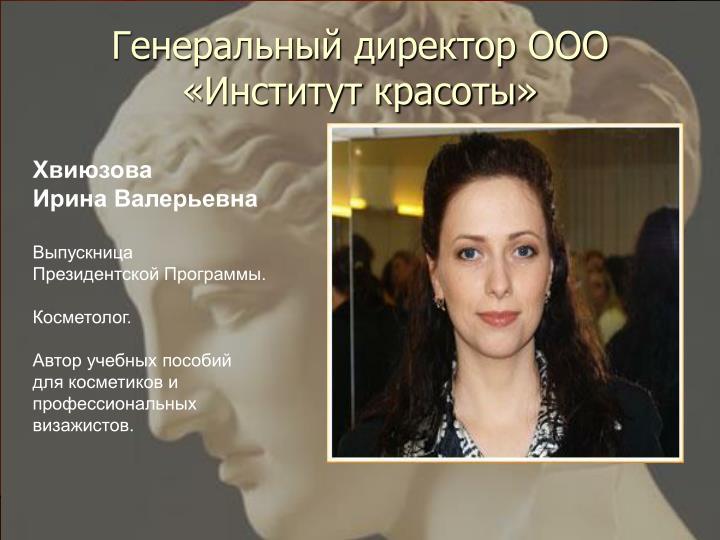 Генеральный директор ООО «Институт красоты»