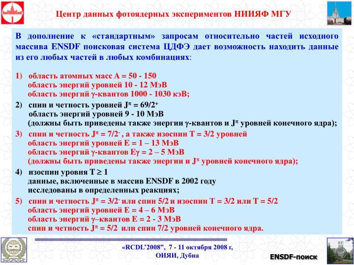 ENSDF-поиск