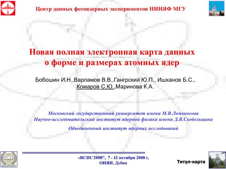 Титул-карта