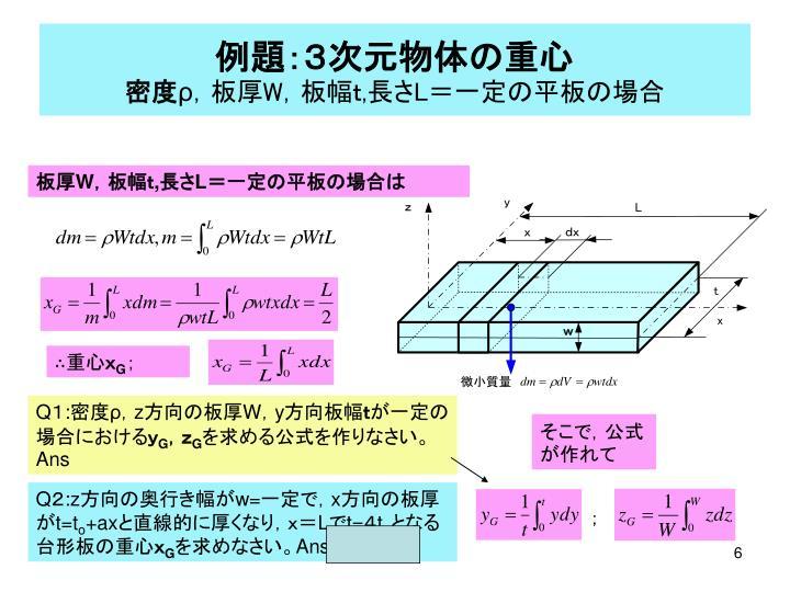 例題:3次元物体の重心