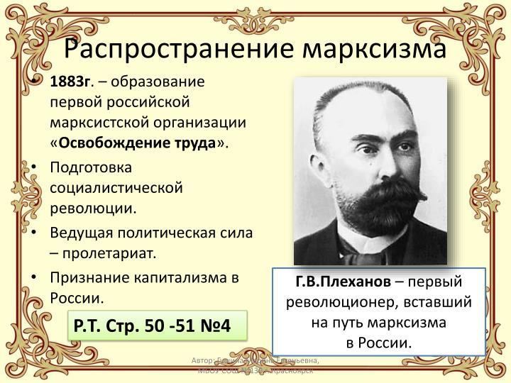Распространение марксизма