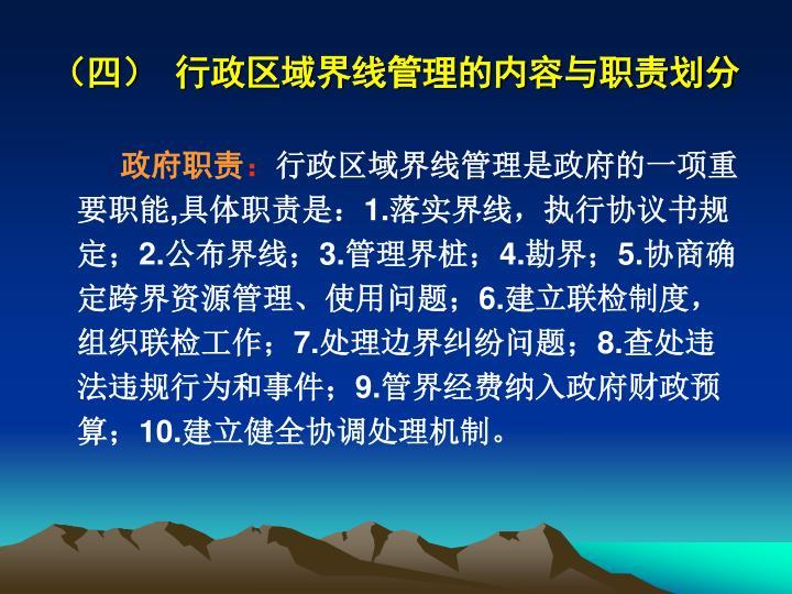 (四) 行政区域界线管理的内容与职责划分