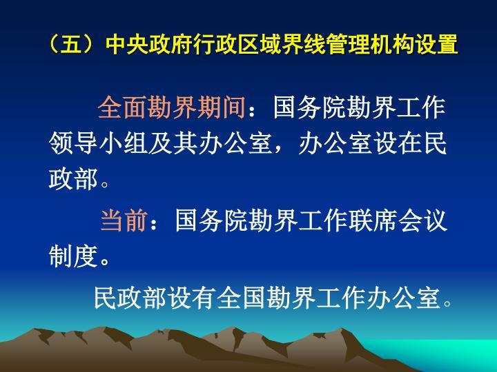 (五)中央政府行政区域界线管理机构设置